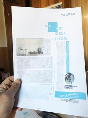 2017-huyu-shonan-ietsukuri-soudanshitsu.jpg