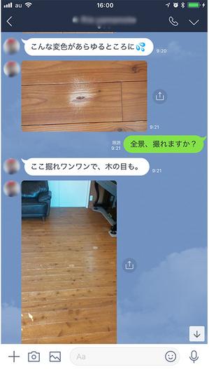 shizensozai-mukuyuka-pet-yogore-houhou2.jpg