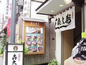 kamakura-komachi-sushi-kikusushi.jpg