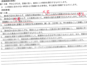 ie-setsubi-huguai-yuushou5.jpg