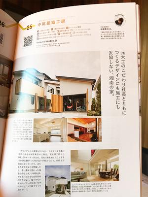 shonan-ie-tsukuri-gaide-2018-2.jpg