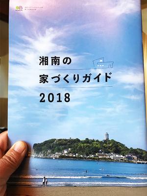 shonan-ie-tsukuri-gaide-2018.jpg