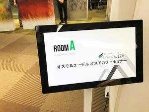 osmo-edel-osmocolor-2018-seminar-tokyo.jpg