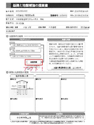 zushi-sakurayama-modelhouse-nakao-arc-jiban.jpg