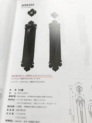 mokusei-door-kanamono-hori-shouten45.jpg
