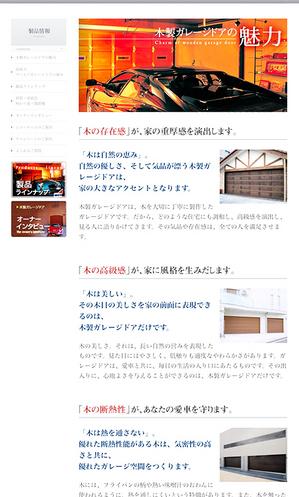 mokusei-garage-door-over-door2.jpg