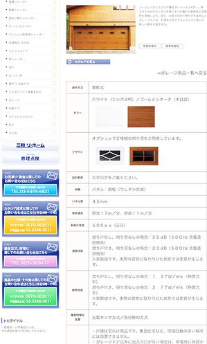 mokusei-garage-door-over-door3.jpg