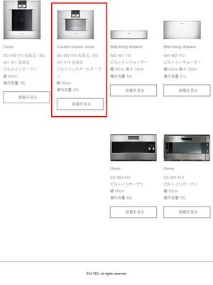 order-kitchen-setsubi-erabikata10.jpg