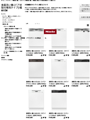 order-kitchen-setsubi-erabikata5.jpg