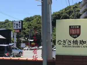 zushishi-sakurayama-nagisabashi-cafe-uchiawase.jpg