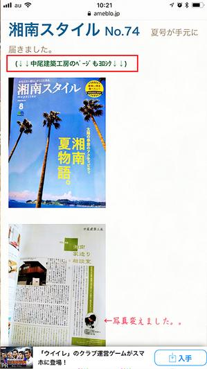 hayama-moritake-ikka-blog4.jpg