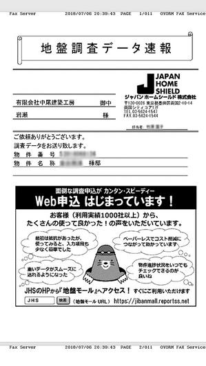 hayamamachi-nagae-s-jibanchousa-kekka.jpg