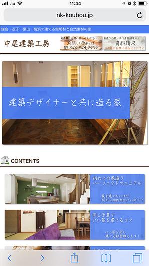 nakao-kenchiku-koubou-sekou-jitsurei-open.jpg