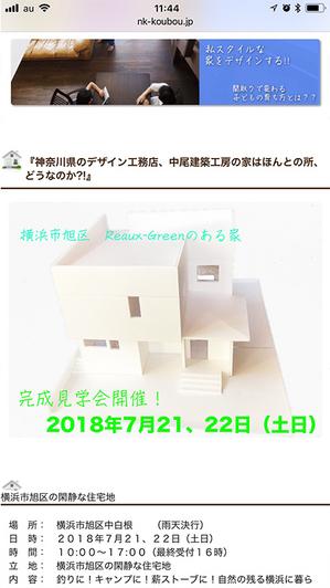 nakao-kenchiku-koubou-sekou-jitsurei-open2.jpg
