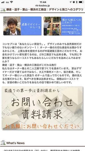 nakao-kenchiku-koubou-sekou-jitsurei-open3.jpg