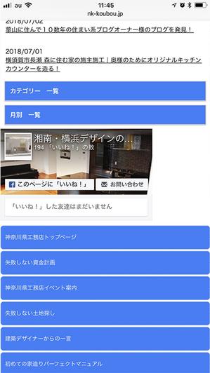 nakao-kenchiku-koubou-sekou-jitsurei-open5.jpg