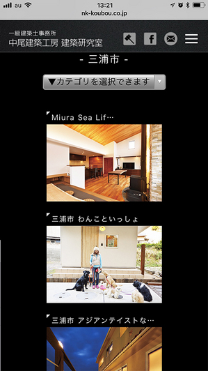 nakao-kenchiku-koubou-sekou-jitsurei-open9.jpg
