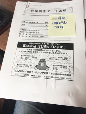zushi-hisagi-s-jibanchousa-kekka.jpg